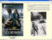 Биография и сборник произведений: Антон Медведев (2001-2012) FB2