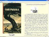 Биография и сборник произведений: Вилис Лацис (1904-1966) FB2