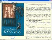 Биография и сборник произведений: Леонид Андреев (1871-1919) FB2