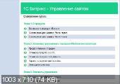 Создание Web-сайтов. Обучающий видеокурс (2011/RUS)