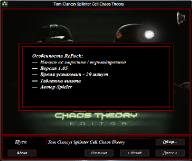 Tom Clancy's Splinter Cell: Chaos Theory (2005) PC | RePack oт Spieler