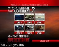 Утомленные солнцем 2 (2011) 2xDVD9