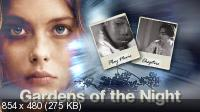 Ночные сады / Gardens of the Night (2008) DVD5 + DVDRip 1400/700 Mb