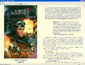 Биография и сборник произведений: Андрей Лазарчук (1983-2012) FB2