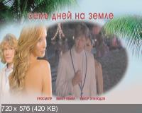 Семь дней на Земле / Meant to Be (2010) DVD9 / DVD5 + DVDRip 1400/700 Mb