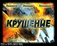 Крушение / Airline Disaster (2010) DVD5