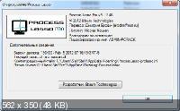 Process Lasso Pro v5.1.0.46 Final + RePack + Portable (06.02.12) Многоязычные версии