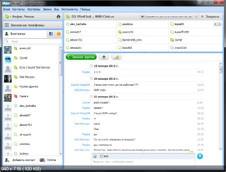 Skype 5.8.66.154 Final + portable (Multi/Rus)