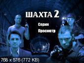 Шахта [Cерии 1-16 из 16] (2010) 2xDVD5 | Лицензия