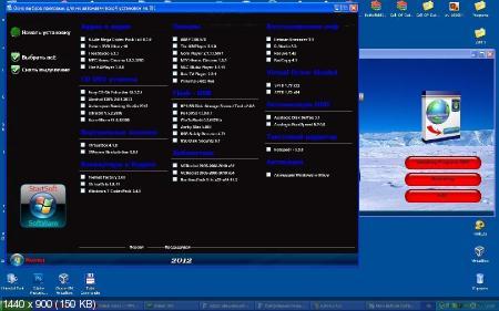 StartSoft WPI v2.2.12 (x32/x64/RUS/2012)