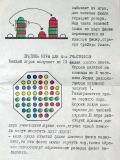 Занимательные головоломки – Наши любимые игры