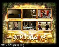 Хранители сокровищ / Treasure Guards (2011) DVD9 + DVD5