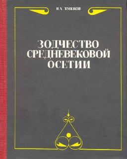 Тменов В.Х. - Зодчество средневековой Осетии [1996, DjVu, RUS]