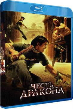Честь дракона / Revenge of the Warrior / Tom Yum Goong (2005) BDRip 1080p