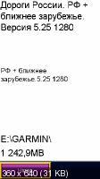Карты Дороги России 5.25  РФ + СНГ Unlocked  IMG (12.03.12) Русская версия