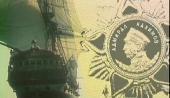 Ордена ушедшей страны. Орден Ленина (3 серия из 14-ти) (2003) TVRip