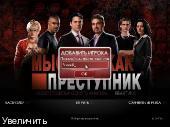Мыслить как преступник (RUS/ENG/2012). Скриншот №1