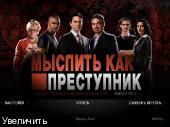 Мыслить как преступник (RUS/ENG/2012). Скриншот №2
